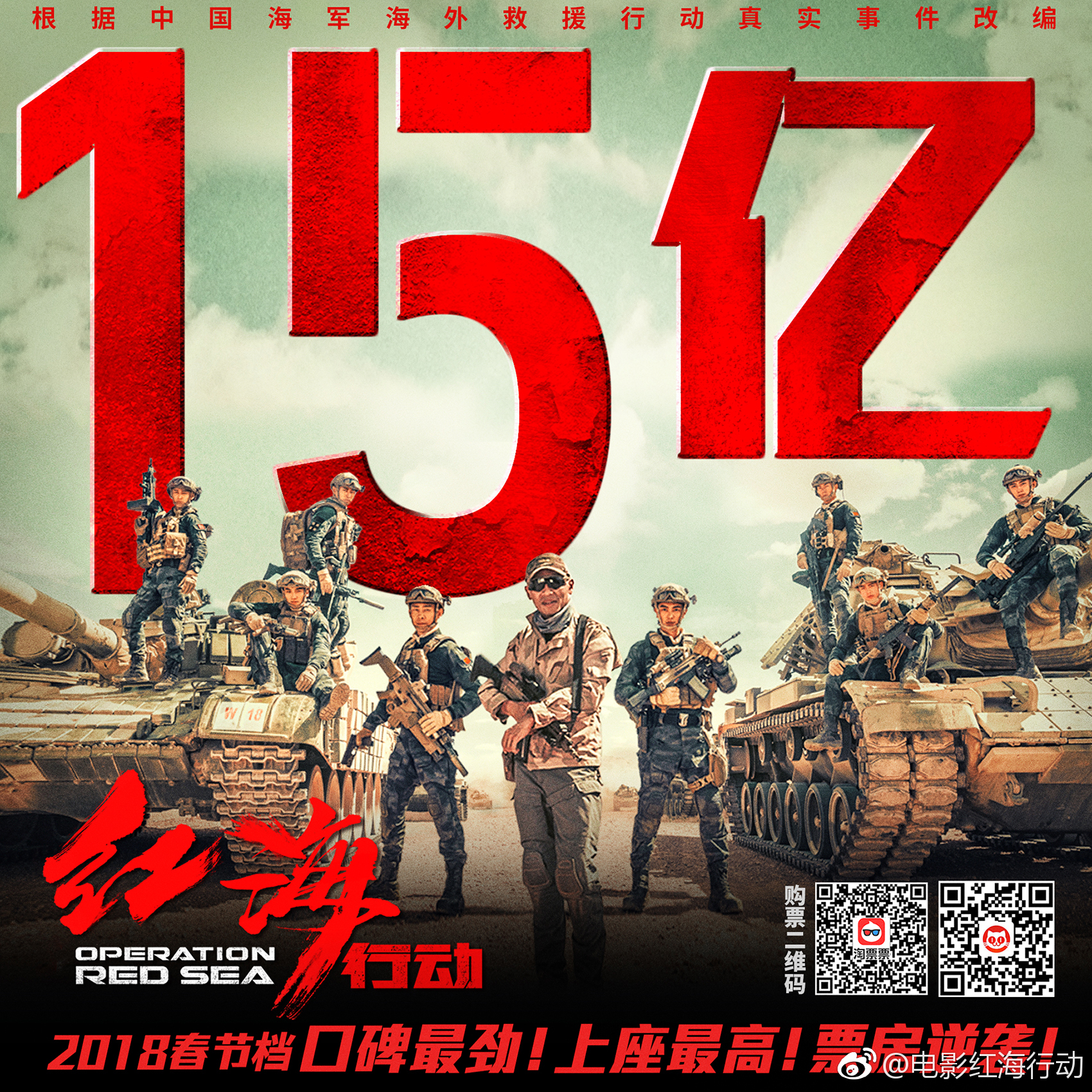 Why Is Operation Red Sea Winning The Post Spring Festival Film War