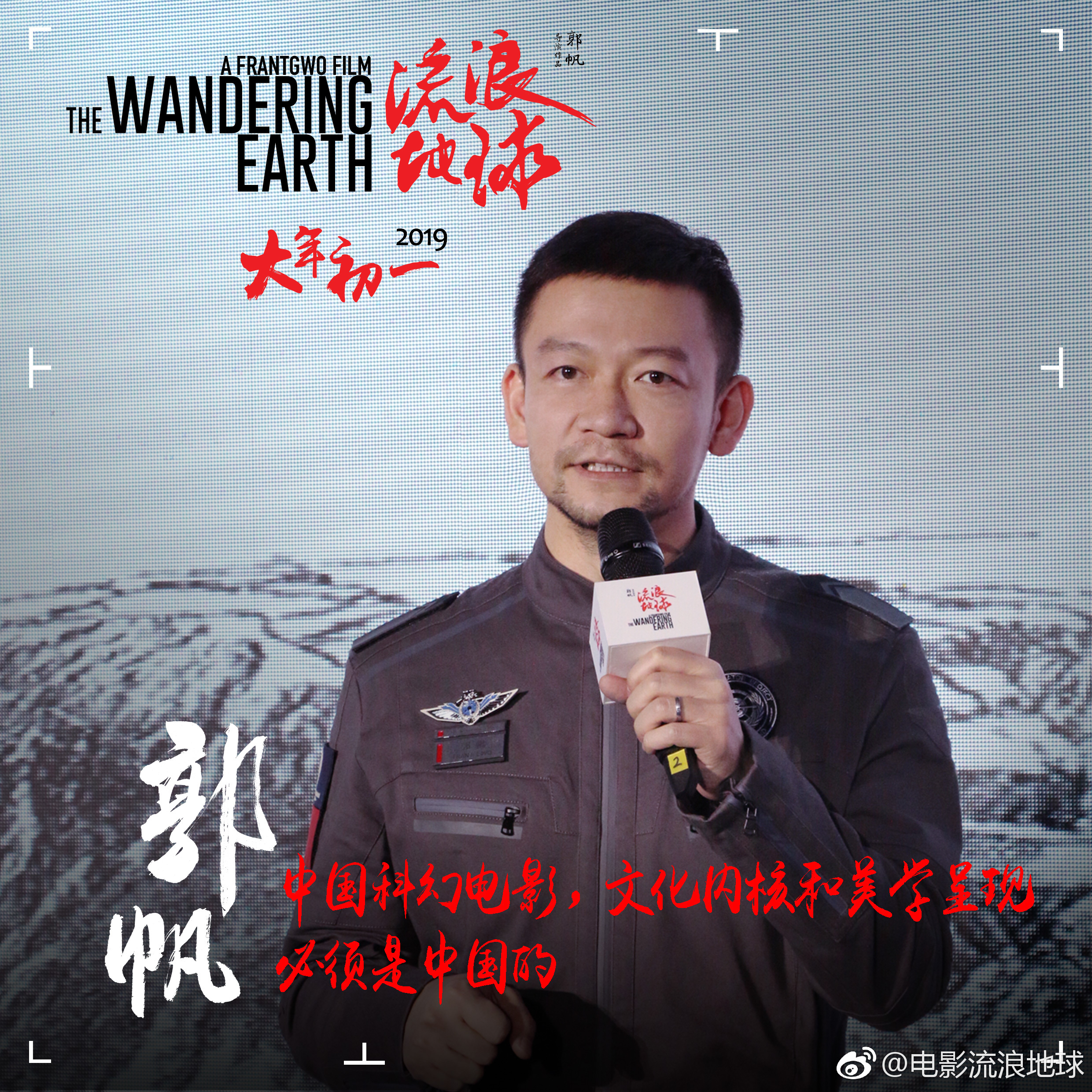 "Frant Gwo the director of the new Chinese Sci-fi blockbuster ""The Wandering Earth"" 