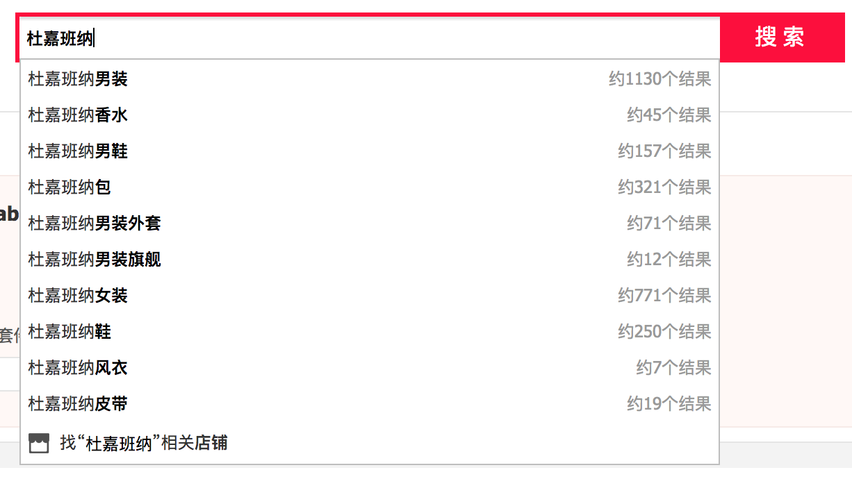 D G China racist  Tmall s search bar suggests results for D G products…  tmall dolce gabbana … f306539fea2