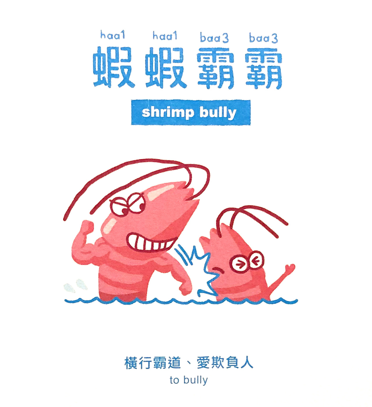 cantonese cartoon dictionary slang idioms