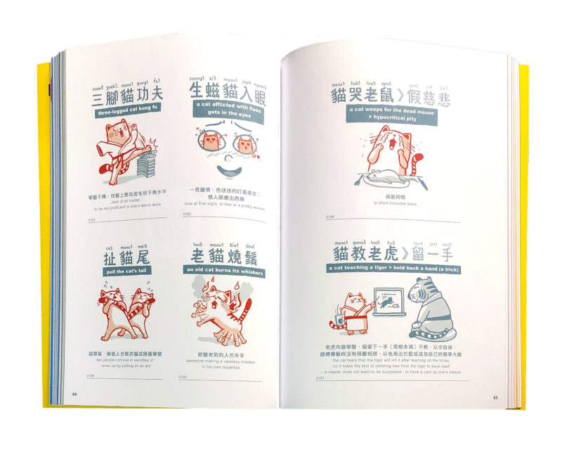 cantonese cartoon dictionary