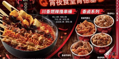 kfc chinese food midnight snacks hotpot